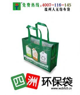中国平安人寿无纺布袋 保险礼品袋 商城购物袋 礼品包装袋
