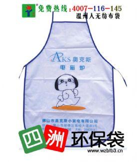 温州厂家围裙定做 工作服围裙 广告围裙 可印绣LOGO