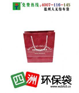 供应各类广告纸袋/包装纸袋/食品袋/礼品袋