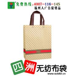 苍南无纺布厂家供应无纺布袋,超声波一次性成型环保袋