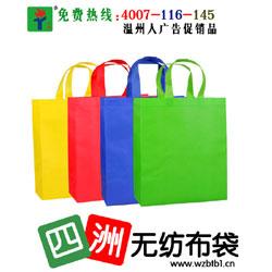 厂家专业定做 无纺布立体袋 超声波立体袋 热压立体袋 一次成型袋