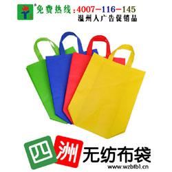 厂家 大量供应无纺布立体袋 超声波立体袋 热压立体袋 一次成型