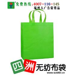 无纺布手提袋 酒袋 一次成型立体袋(价格优惠)