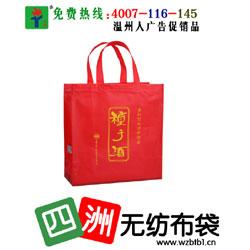 厂家直销覆膜热压袋 超声波袋 一次成型无纺布 覆膜袋 宣传广告袋